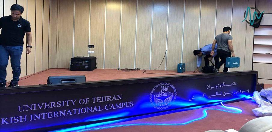 دانشگاه تهران- سالن مولوی