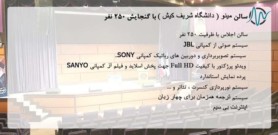 سالن مینو - دانشگاه شریف