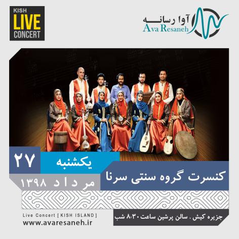 کنسرت سنتی گروه سرنا